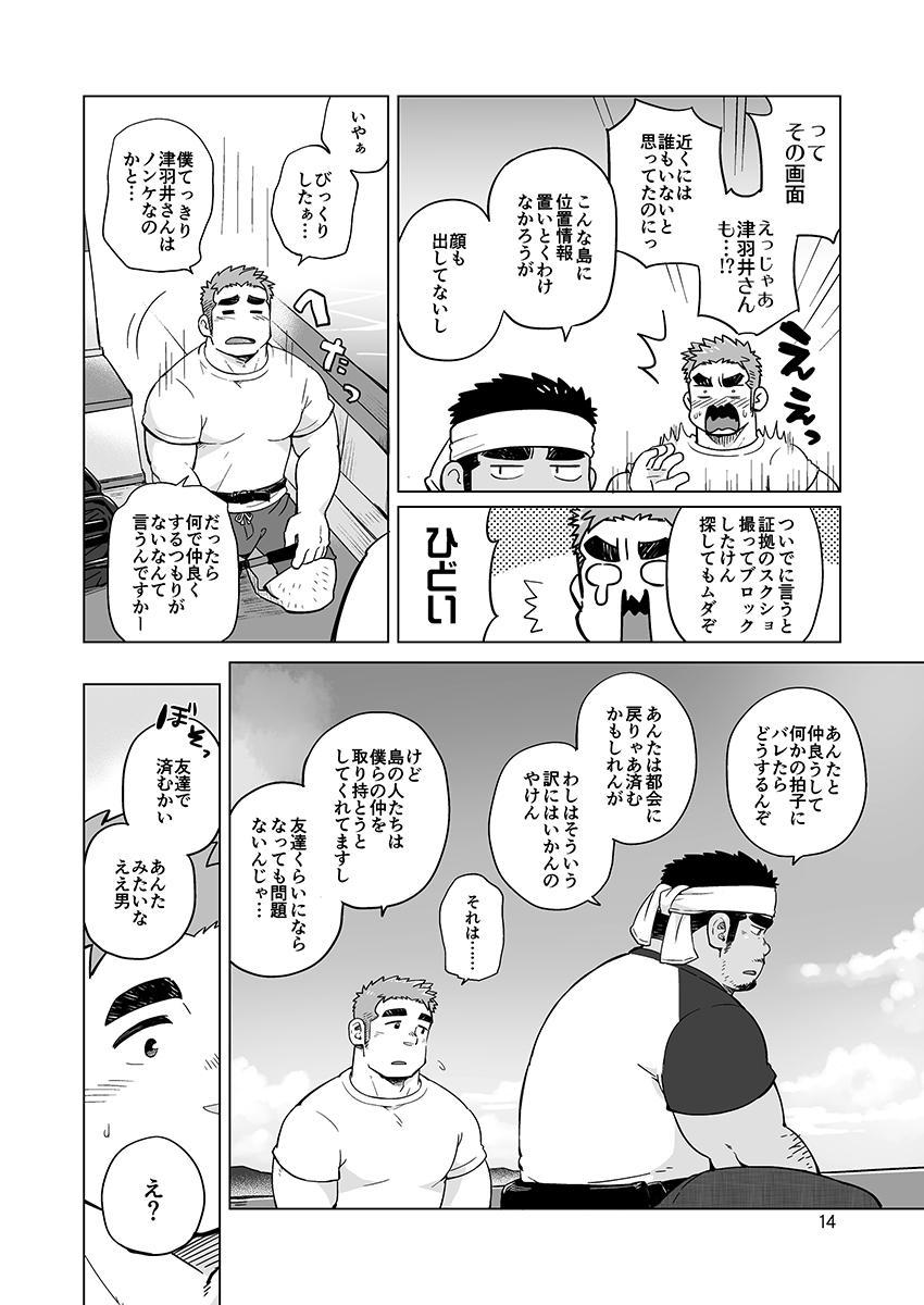 City Boy to Seto no Shima 1, 2 36