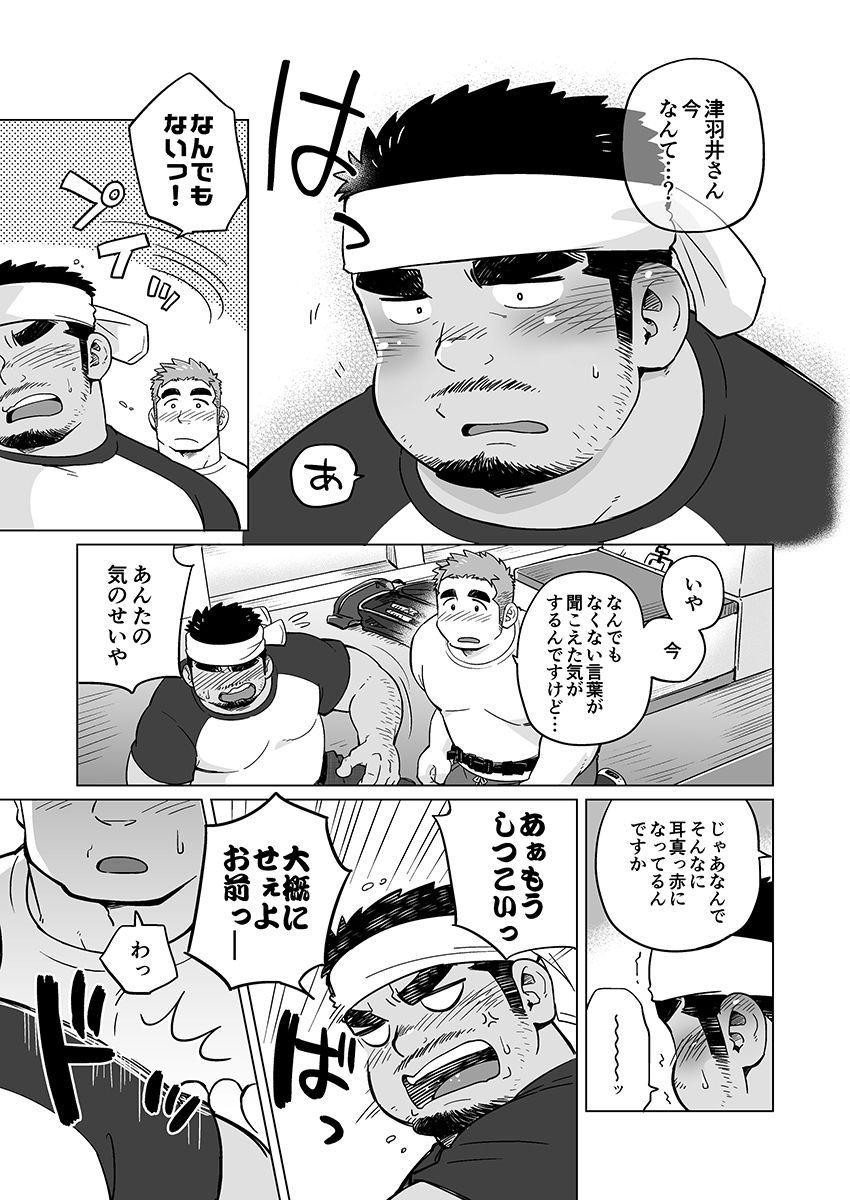 City Boy to Seto no Shima 1, 2 37