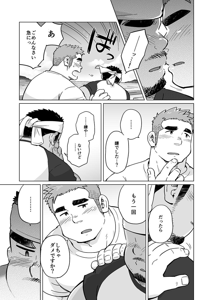 City Boy to Seto no Shima 1, 2 39