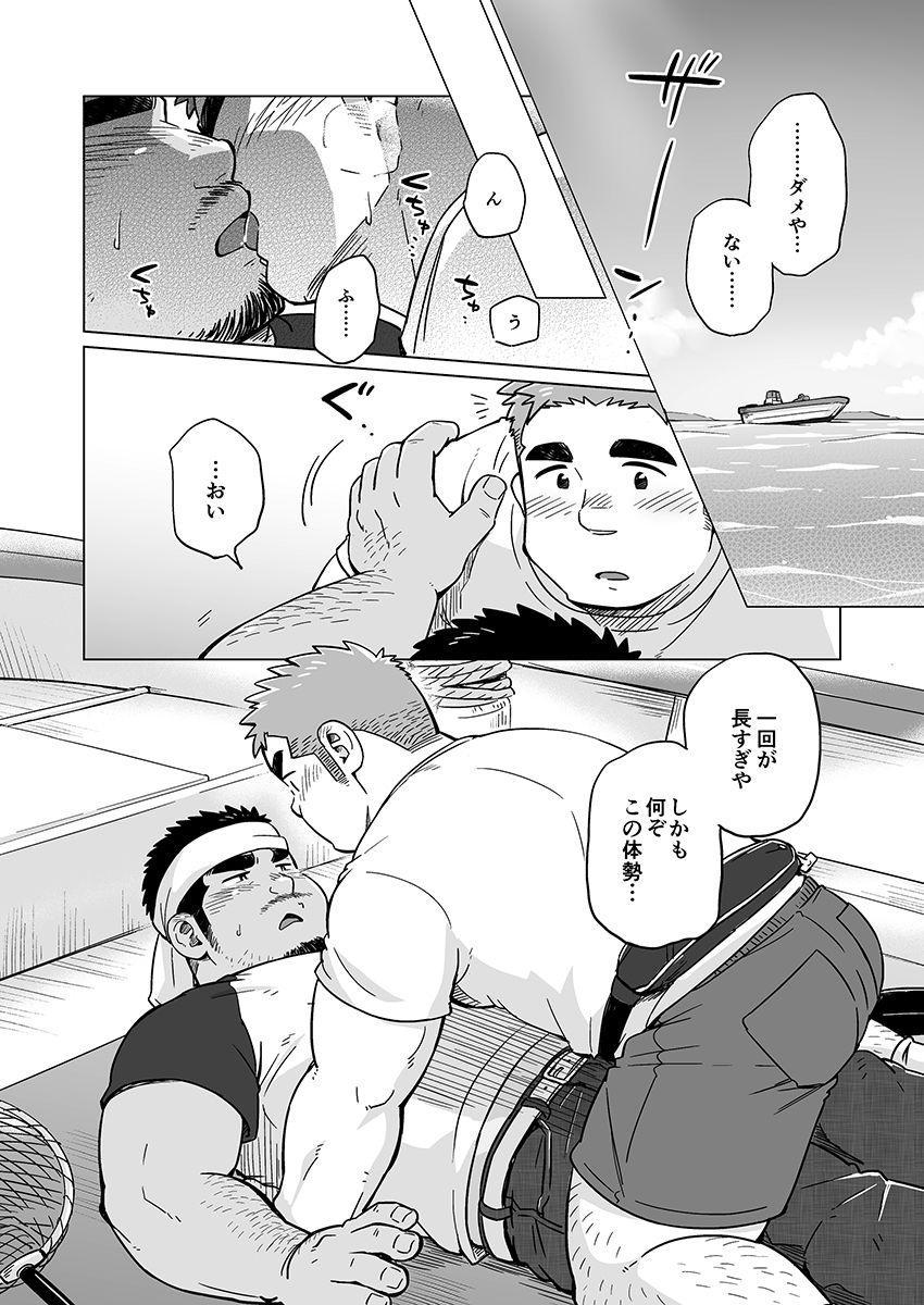 City Boy to Seto no Shima 1, 2 40