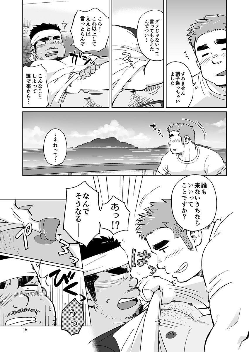 City Boy to Seto no Shima 1, 2 41
