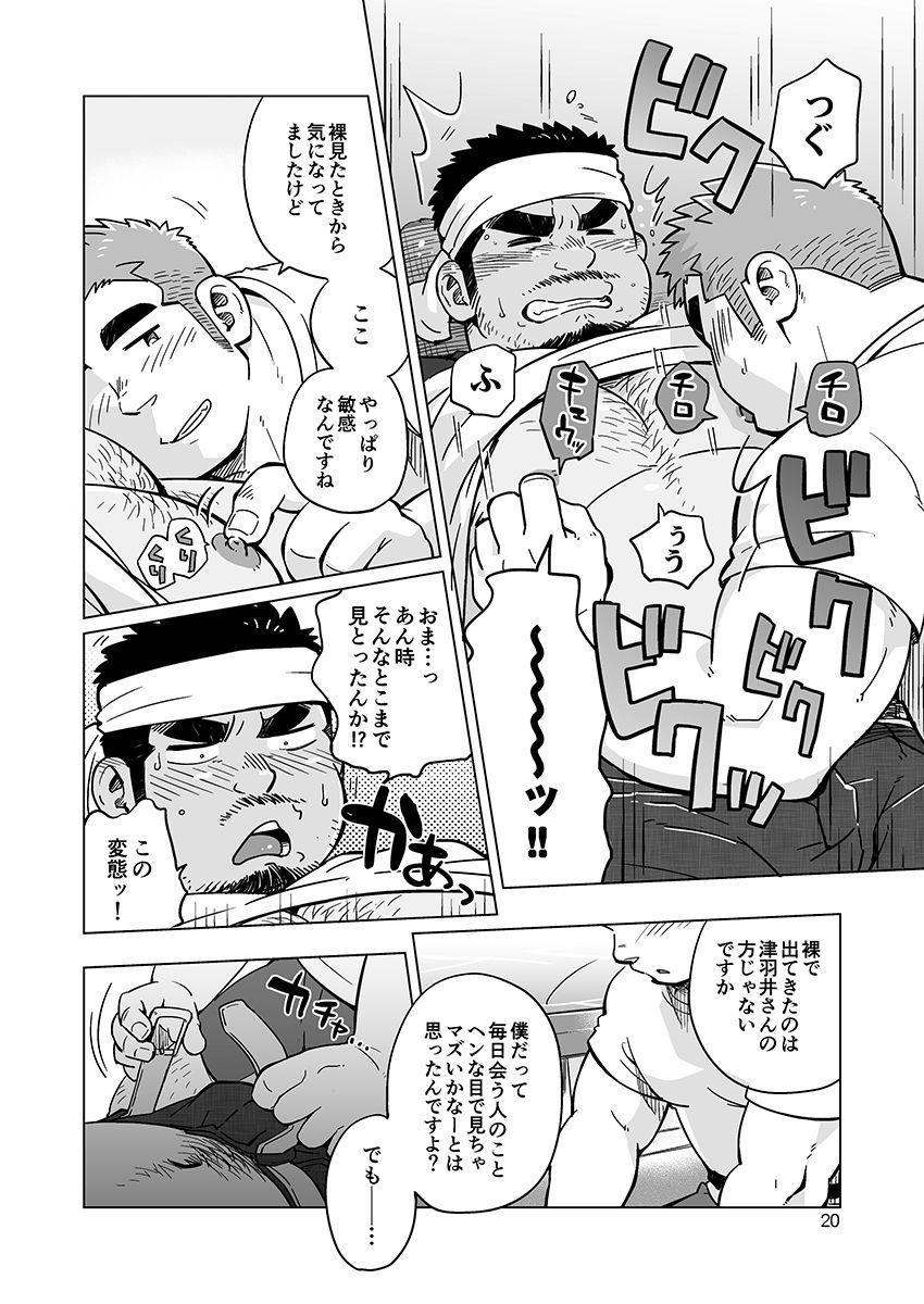City Boy to Seto no Shima 1, 2 42