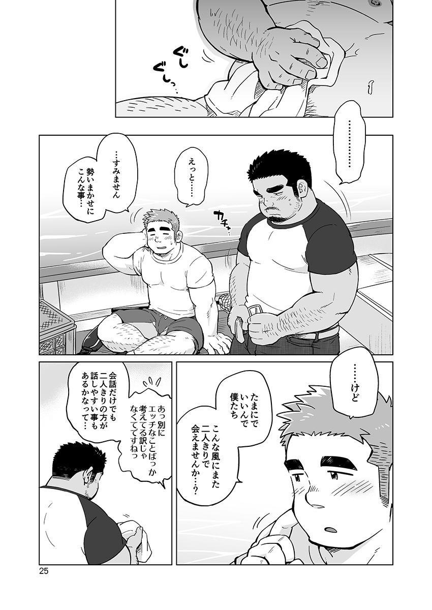 City Boy to Seto no Shima 1, 2 47