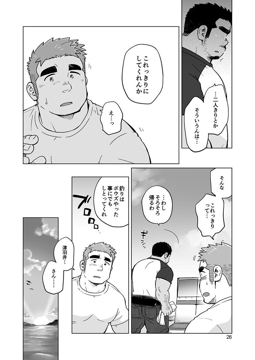 City Boy to Seto no Shima 1, 2 48