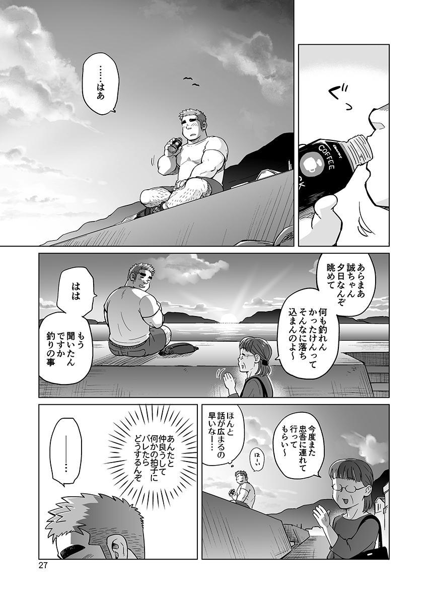 City Boy to Seto no Shima 1, 2 49