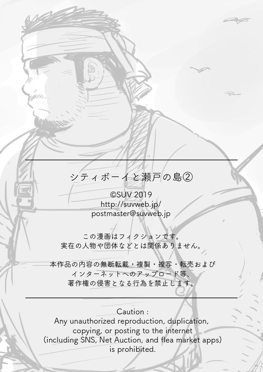 City Boy to Seto no Shima 1, 2 51