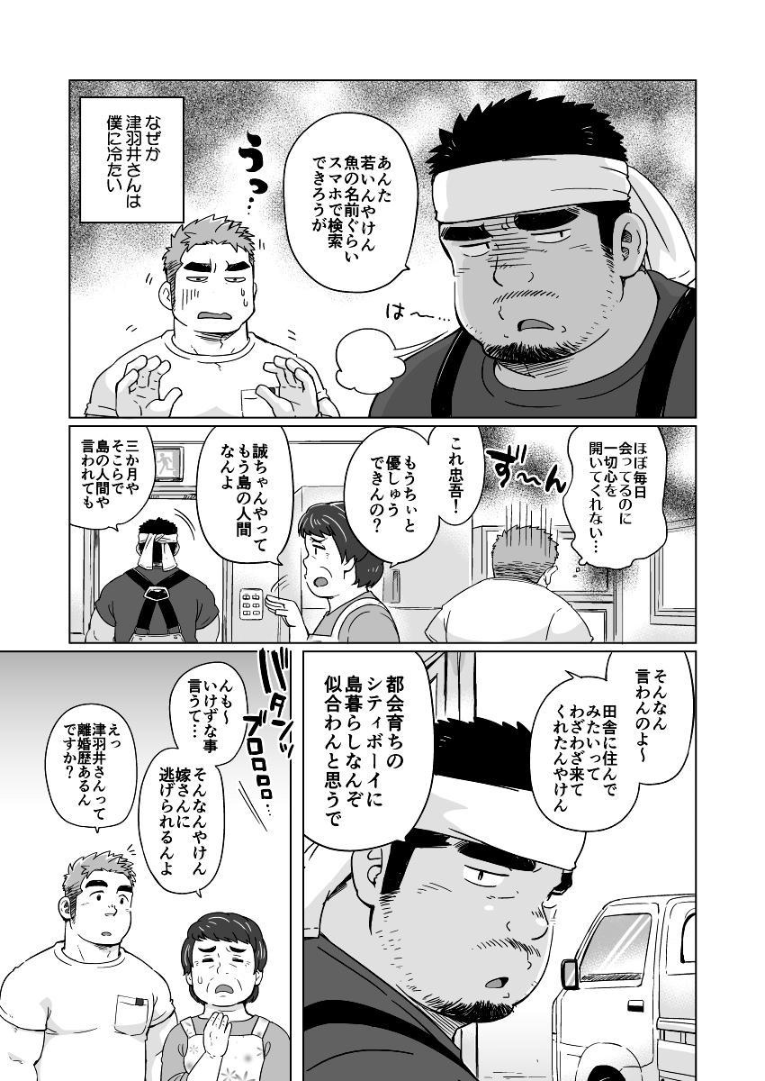 City Boy to Seto no Shima 1, 2 5