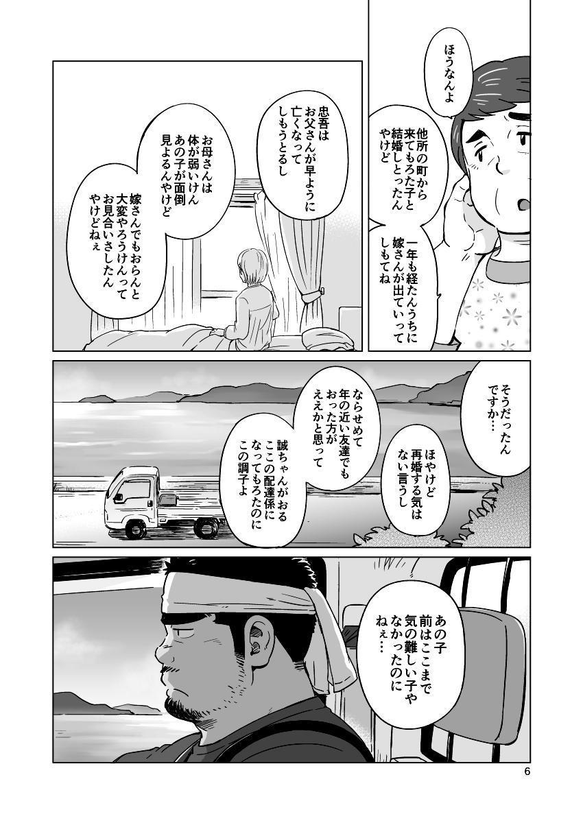 City Boy to Seto no Shima 1, 2 6