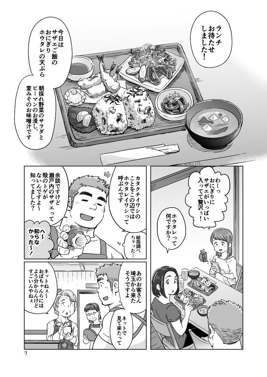 City Boy to Seto no Shima 1, 2 7