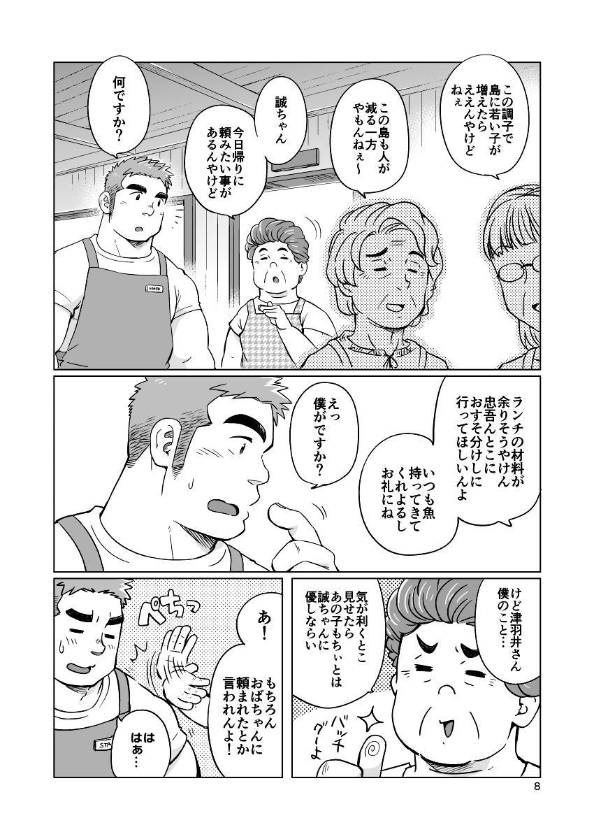 City Boy to Seto no Shima 1, 2 8