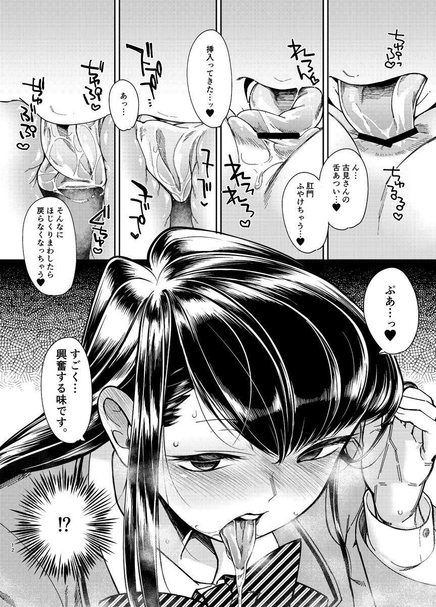 Komyu-shō ni Oshiri Ijirareru Hon 10