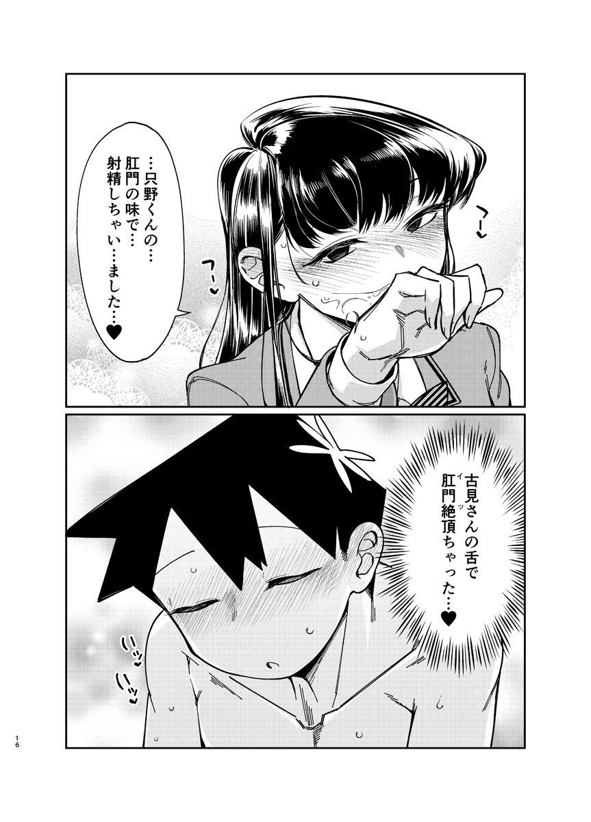 Komyu-shō ni Oshiri Ijirareru Hon 14