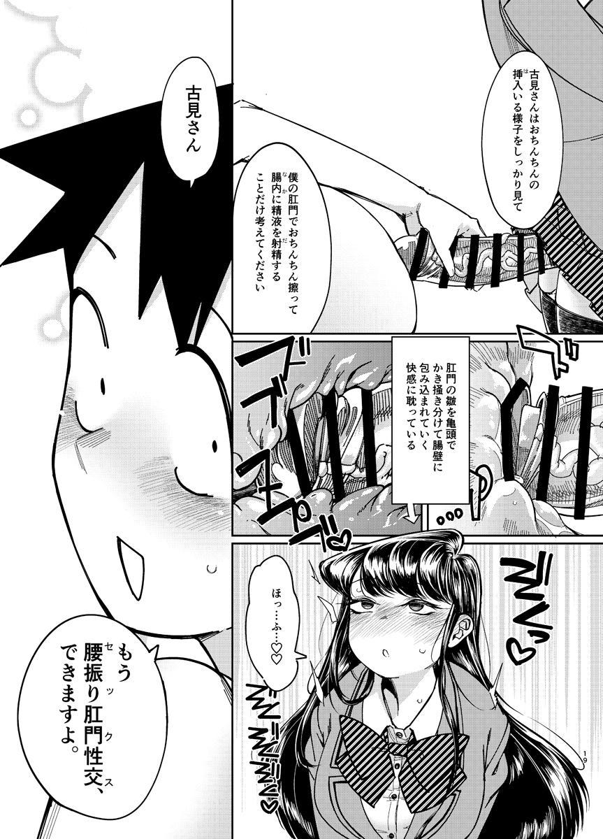 Komyu-shō ni Oshiri Ijirareru Hon 17