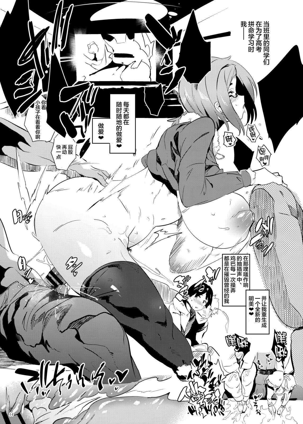 Gokujou Kuso Zako Busu Mesu Manko 12
