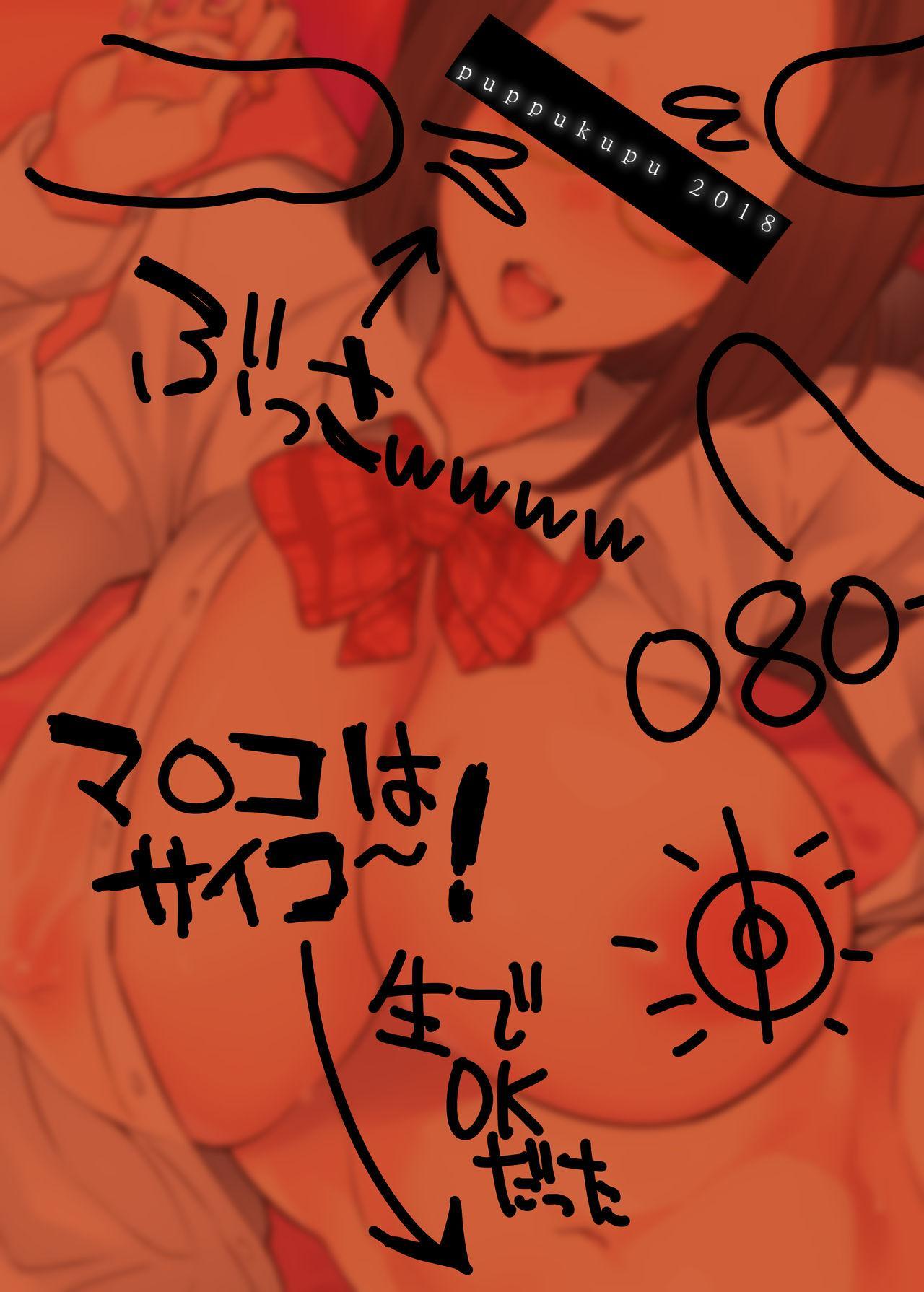 Gokujou Kuso Zako Busu Mesu Manko 17