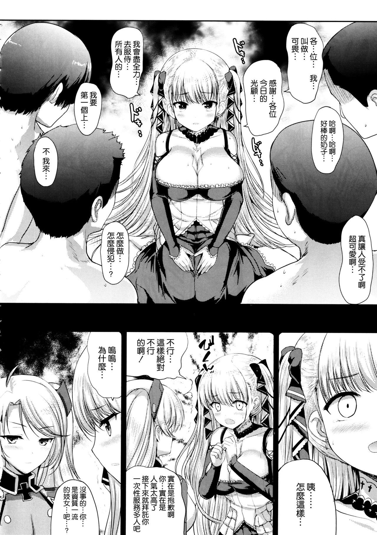 Formidable no Oppai ga Momitakute Shikataganai 23