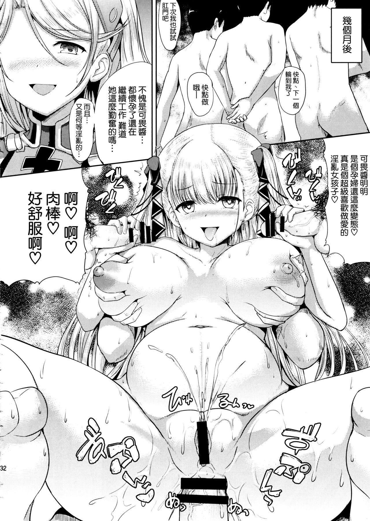 Formidable no Oppai ga Momitakute Shikataganai 31