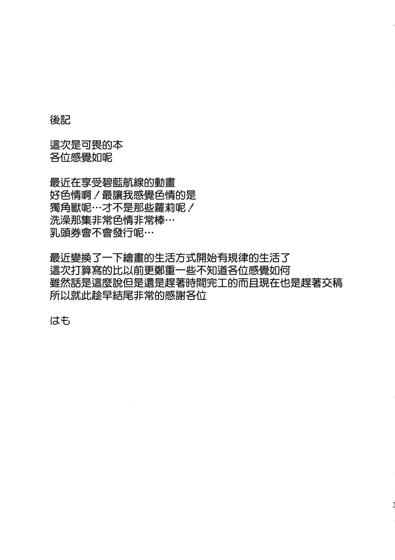 Formidable no Oppai ga Momitakute Shikataganai 32