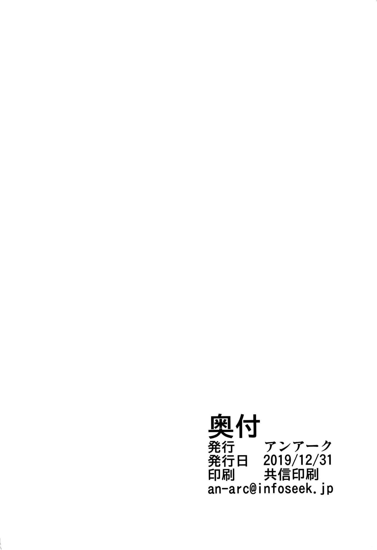 Formidable no Oppai ga Momitakute Shikataganai 33