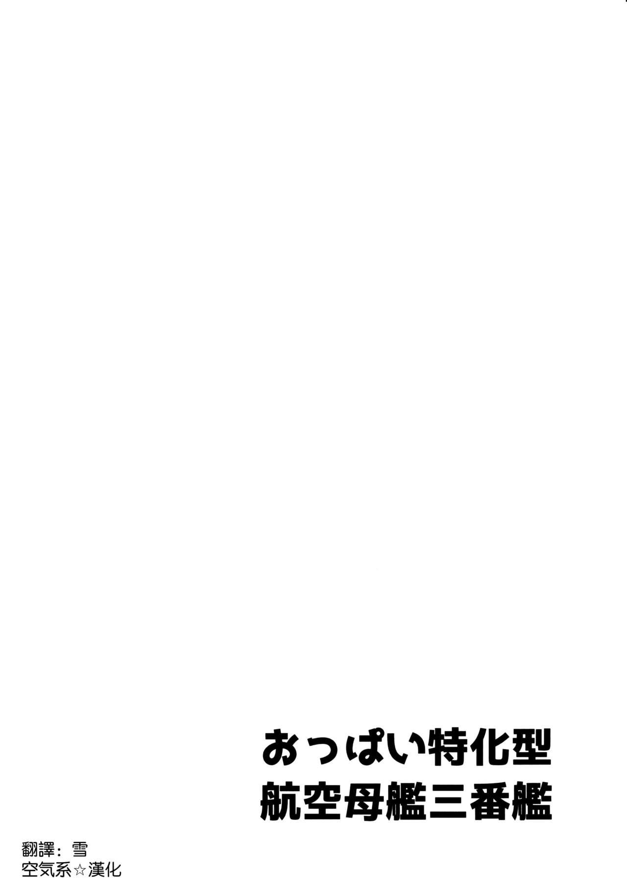 Formidable no Oppai ga Momitakute Shikataganai 3