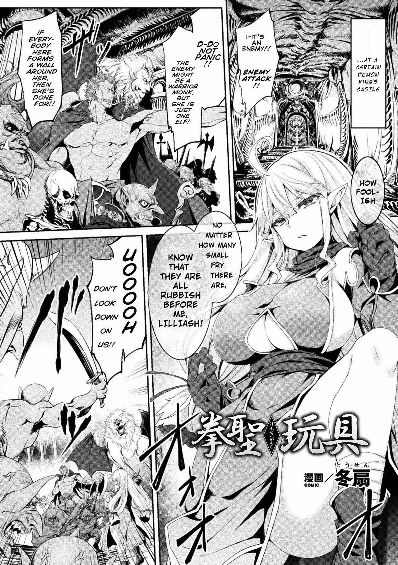 Kensei Gangu 0