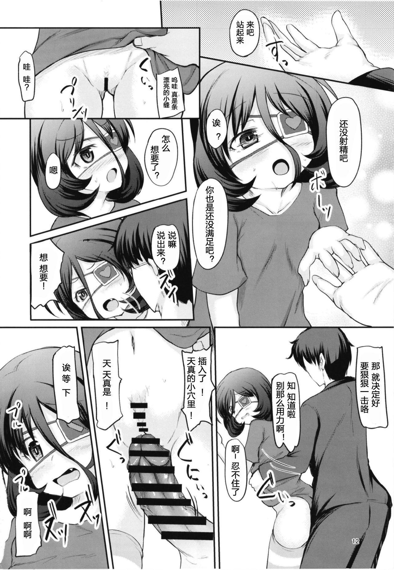 Mirei to Midarana Love Icha Shimasu 11
