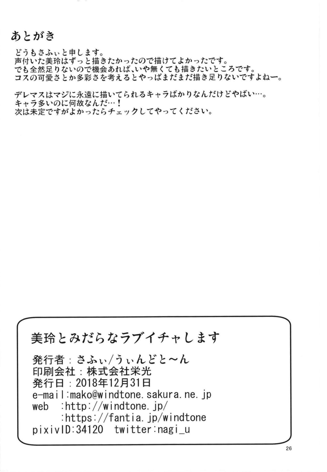 Mirei to Midarana Love Icha Shimasu 25