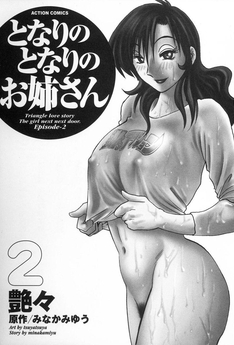 Tonari no Tonari no Onee-san 2 1