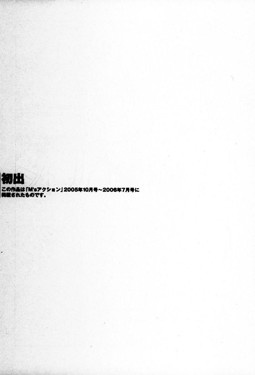 Tonari no Tonari no Onee-san 2 203