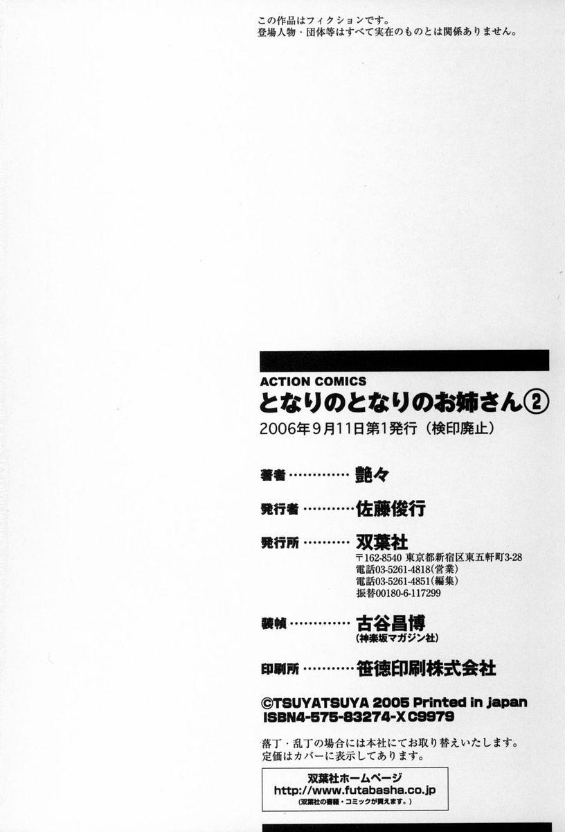 Tonari no Tonari no Onee-san 2 206