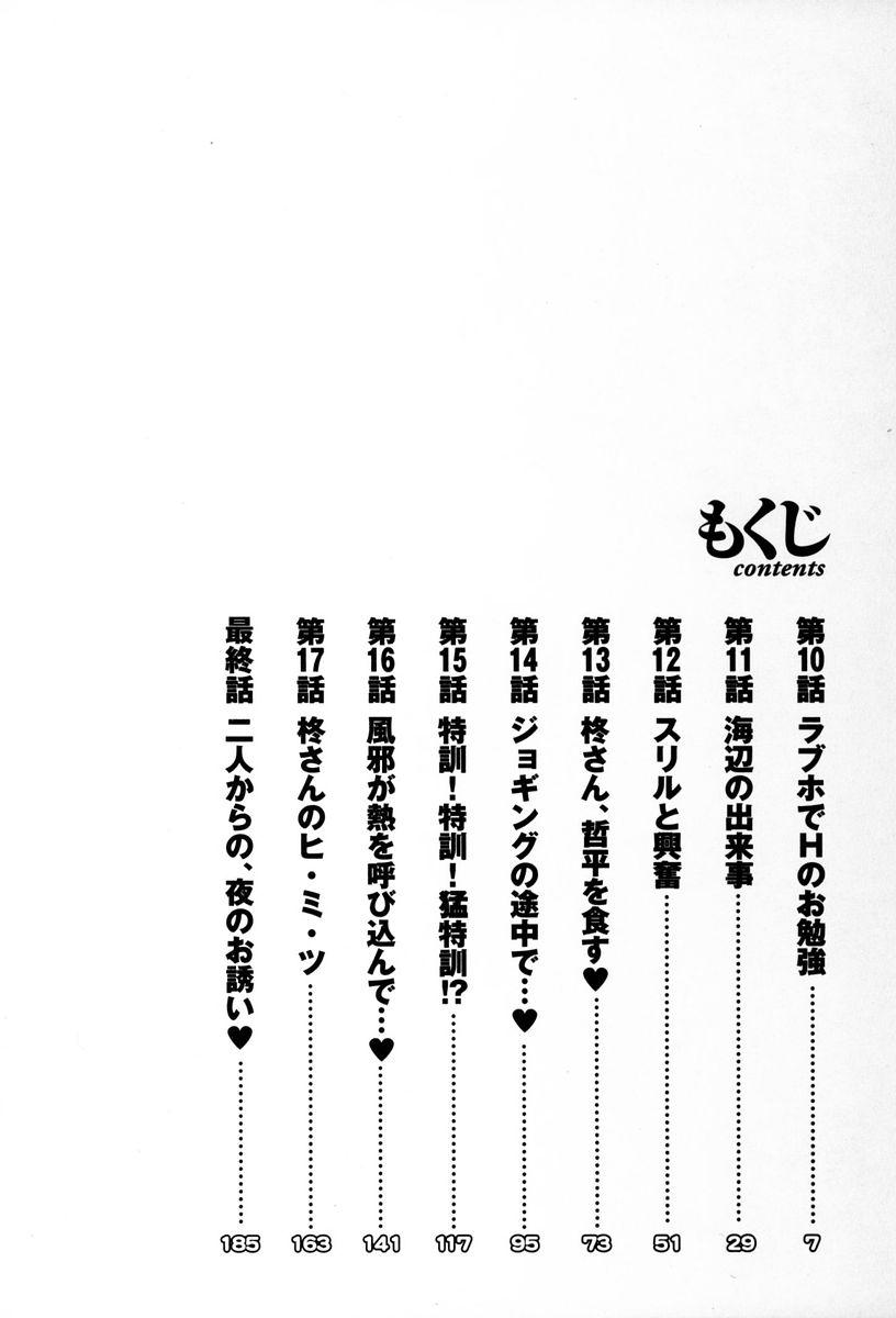 Tonari no Tonari no Onee-san 2 2
