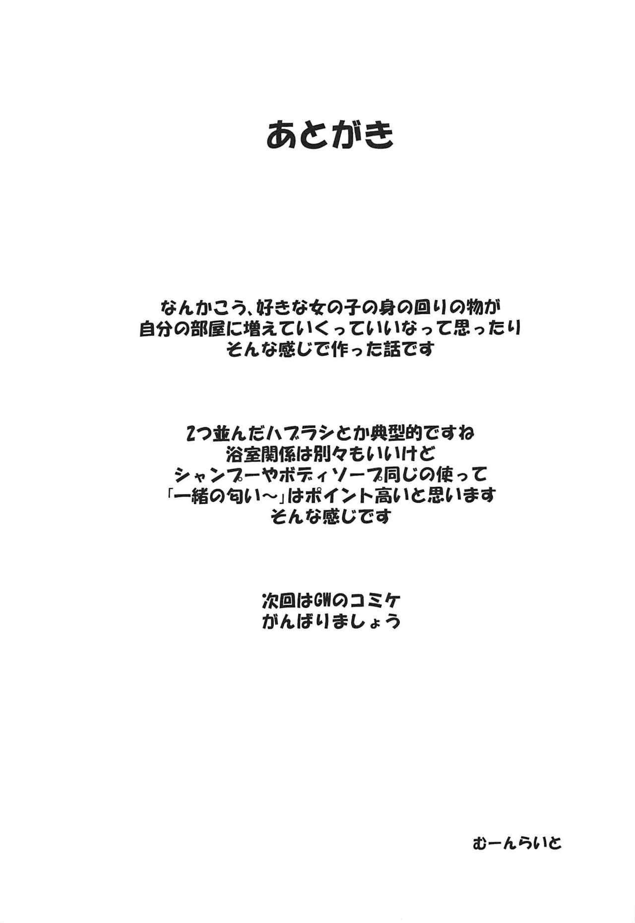 Eli to Issho Himitsu no Closet Hen 13