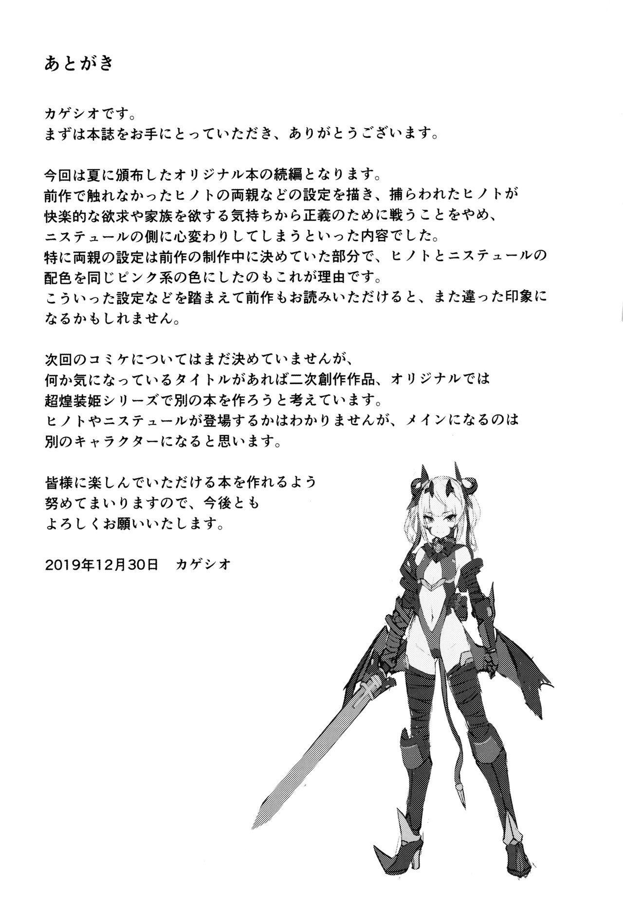Choukou Souki Hinoto 2 23