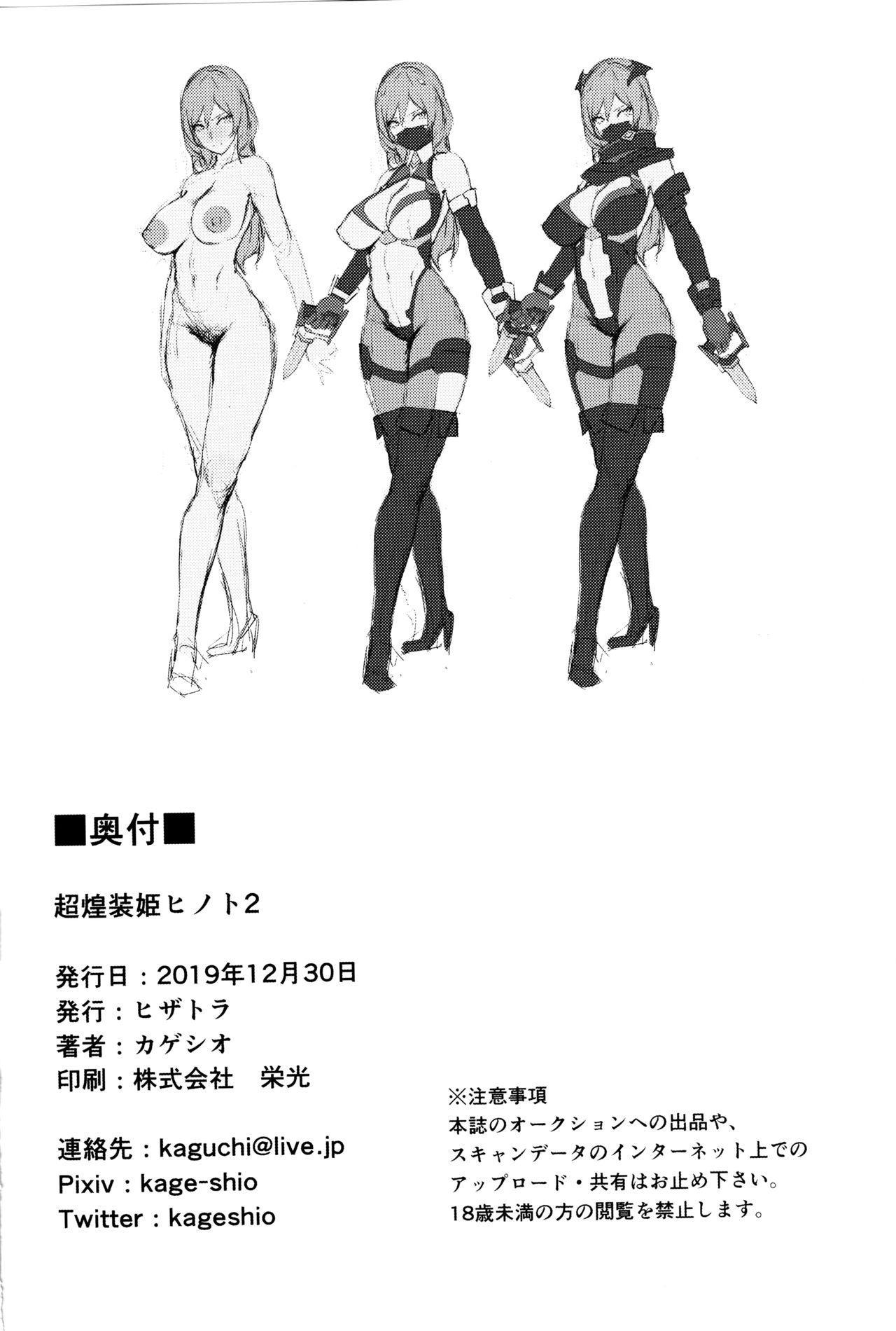 Choukou Souki Hinoto 2 24
