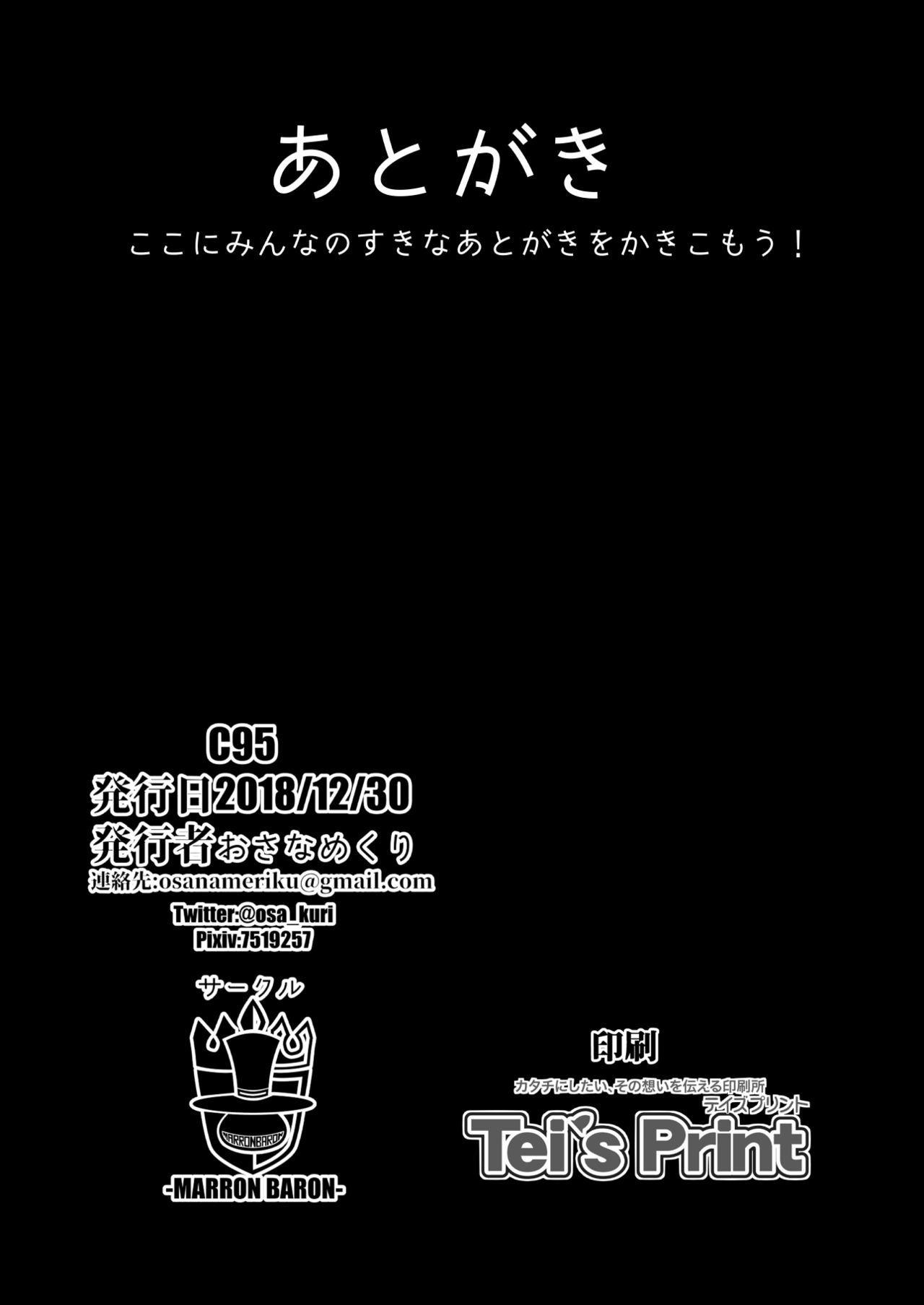 Youkai no Omise 12