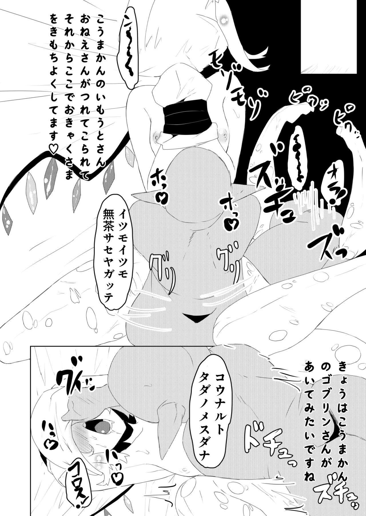 Youkai no Omise 4
