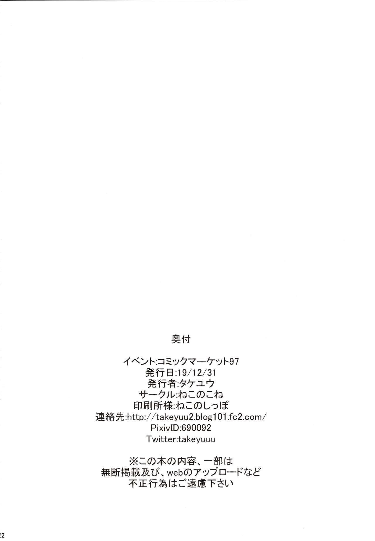 Saren no Yoshi Yoshi Nadenade Iiko 20