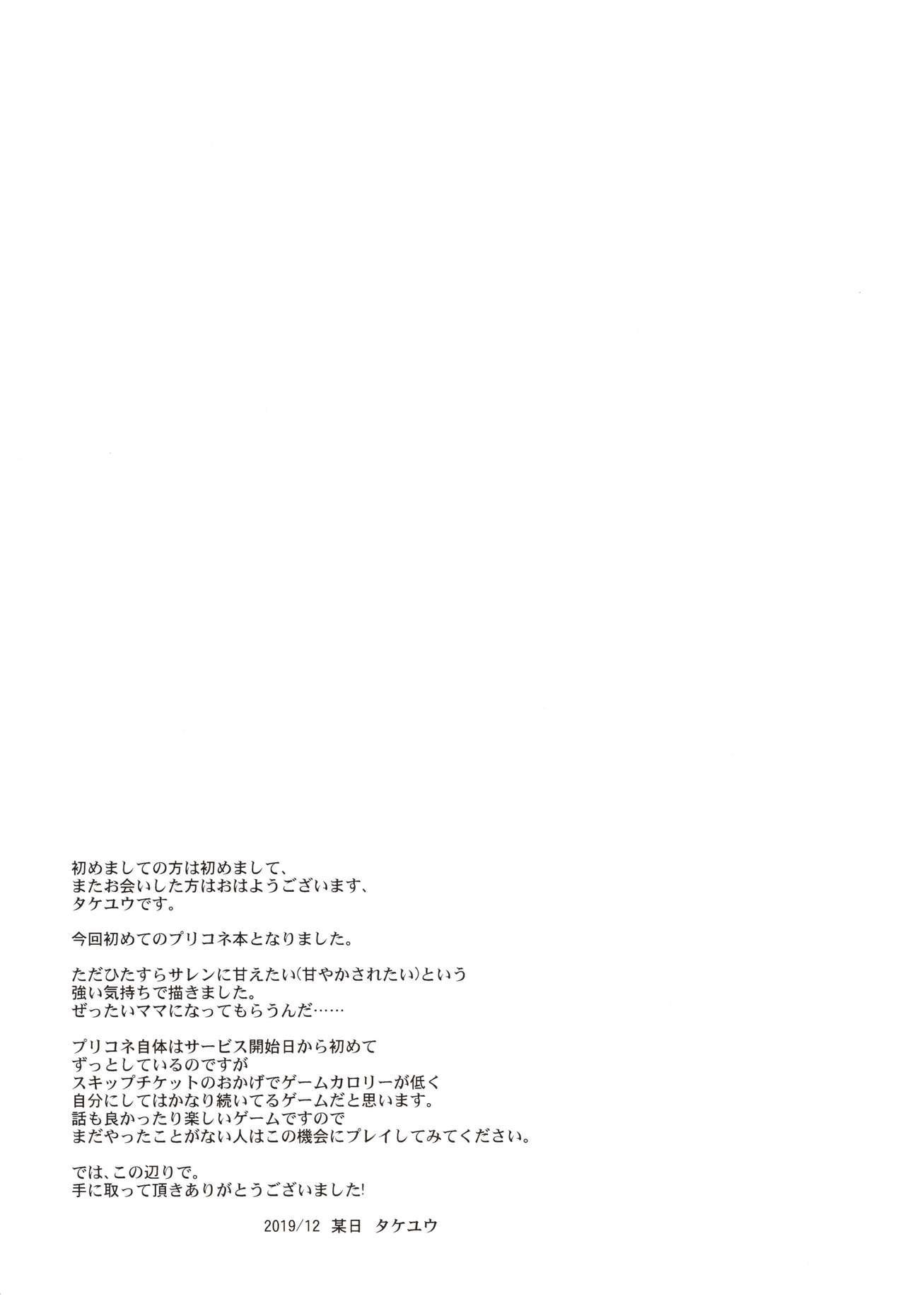 Saren no Yoshi Yoshi Nadenade Iiko 2