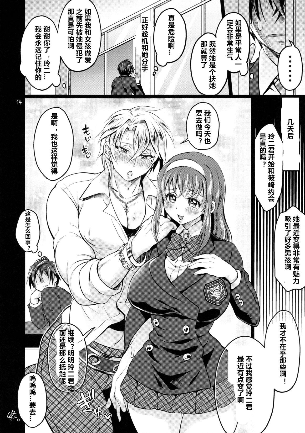 Futanari Kanojo o Netotta Yarichin Otoko ga Mesu Ochi Sareru 12