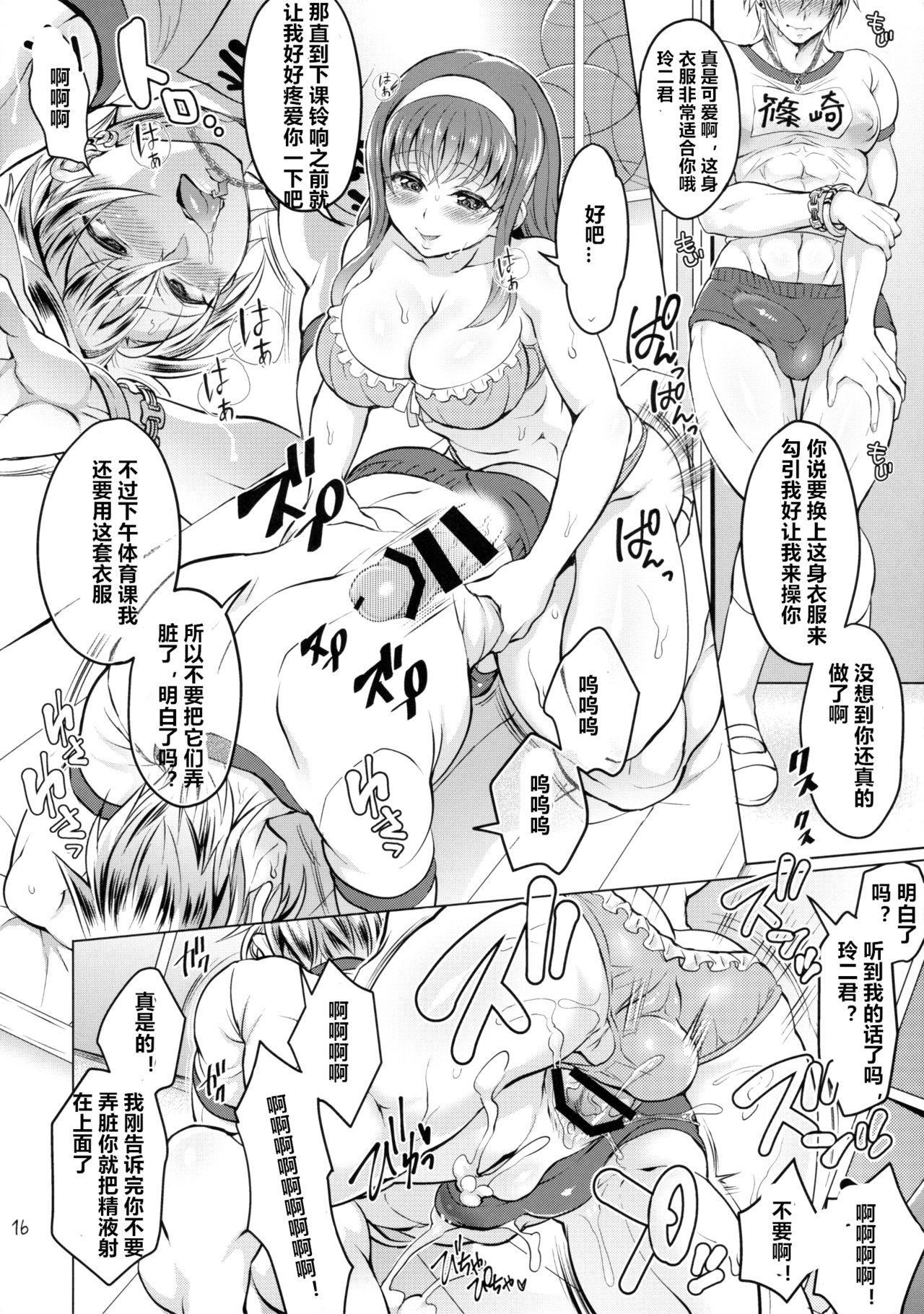 Futanari Kanojo o Netotta Yarichin Otoko ga Mesu Ochi Sareru 14