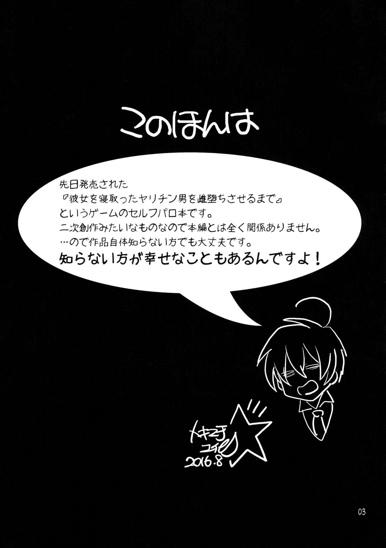Futanari Kanojo o Netotta Yarichin Otoko ga Mesu Ochi Sareru 1