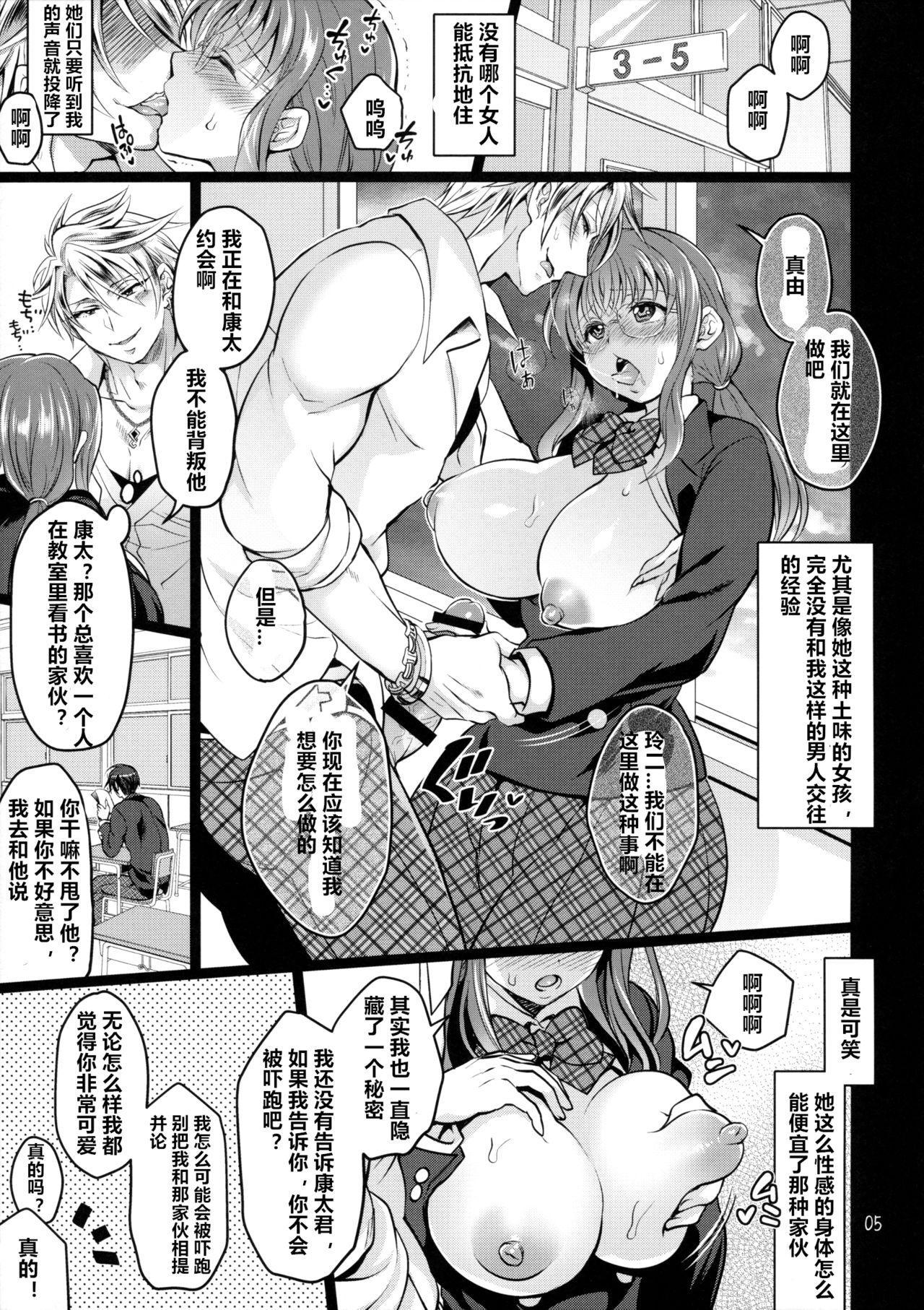 Futanari Kanojo o Netotta Yarichin Otoko ga Mesu Ochi Sareru 3