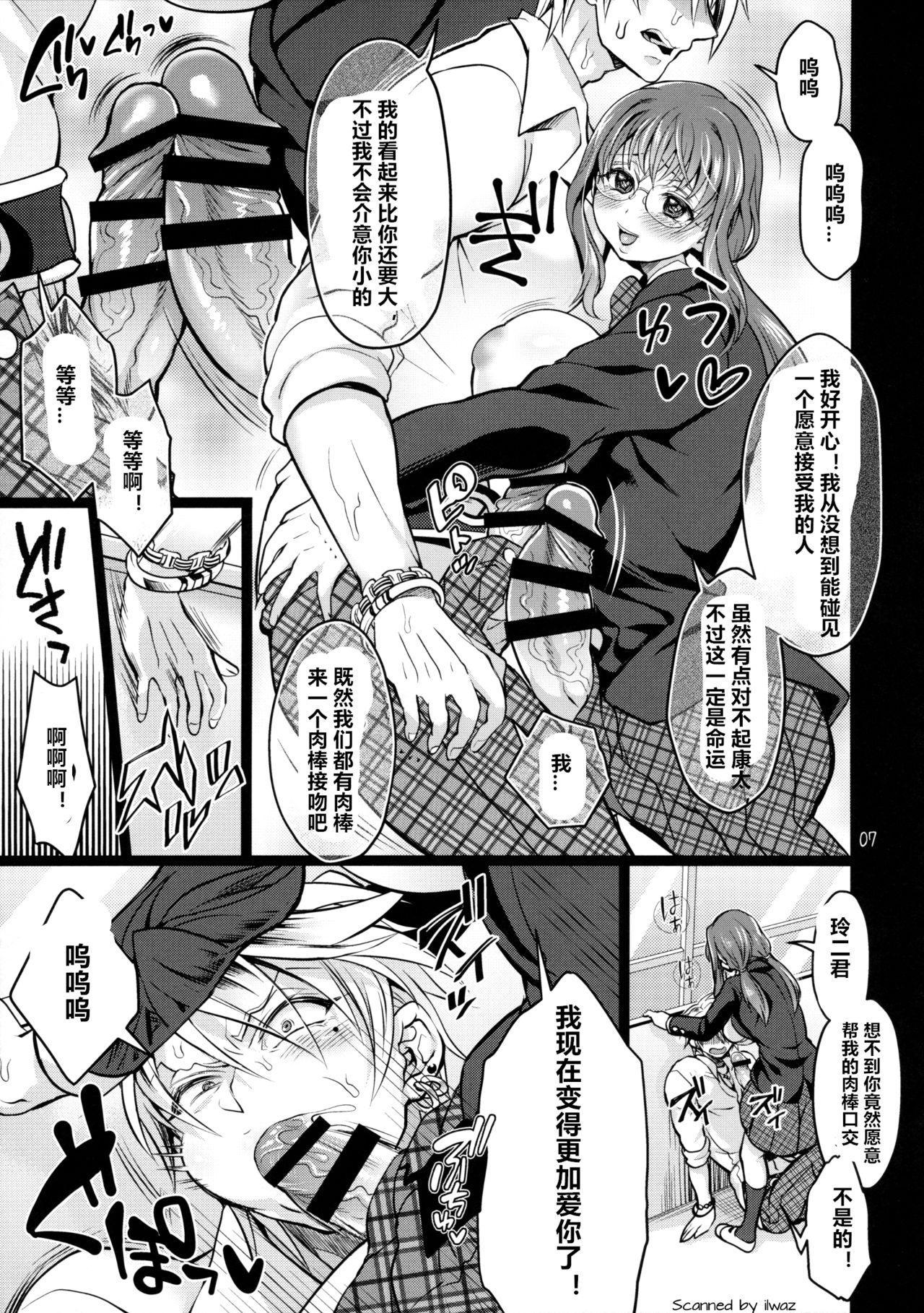 Futanari Kanojo o Netotta Yarichin Otoko ga Mesu Ochi Sareru 5