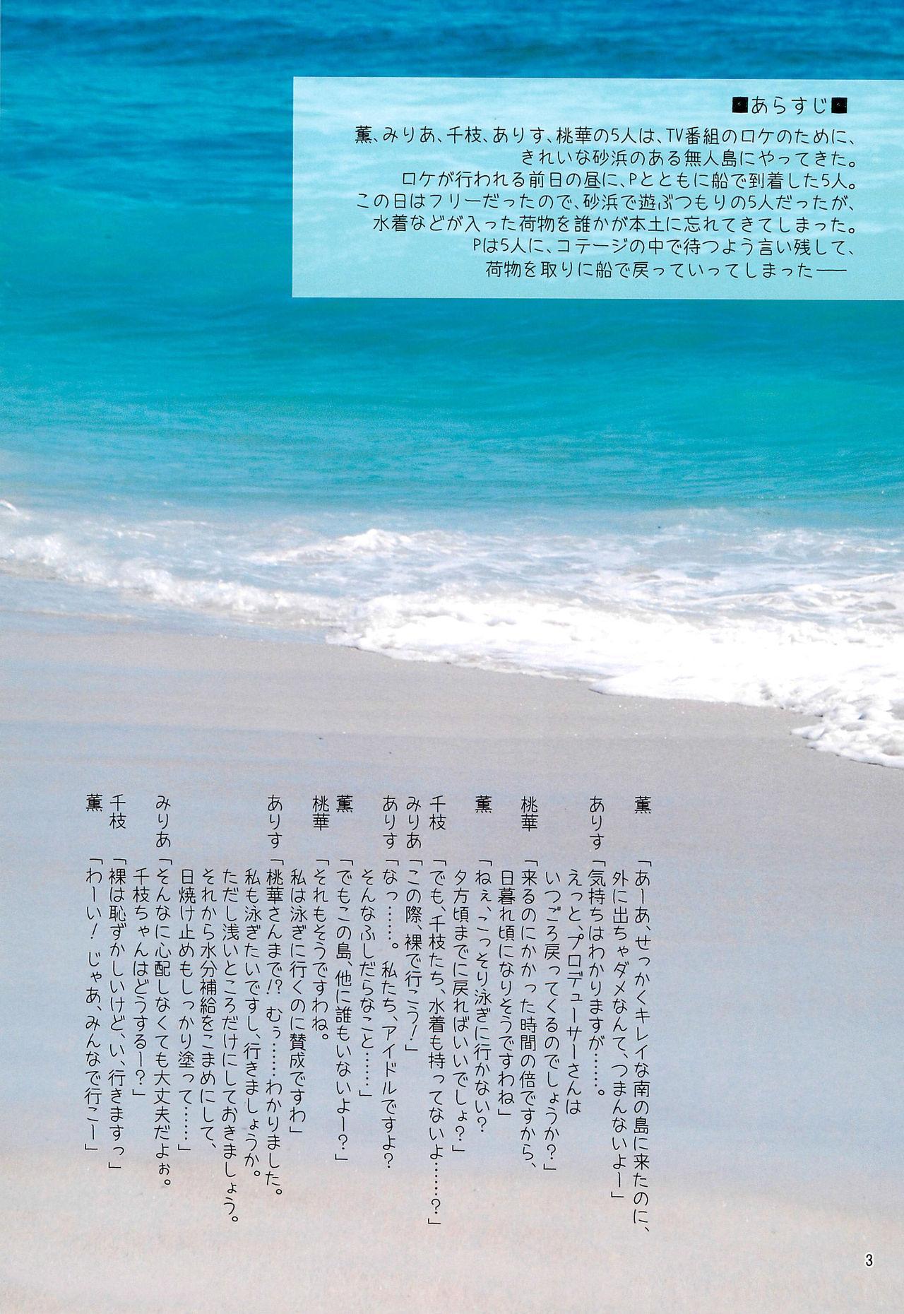 (C97) [Kazumiya (Arisu Kazumi)] Cinderella-tachi no Waku-waku Hadaka Beach (THE IDOLM@STER CINDERELLA GIRLS) 2