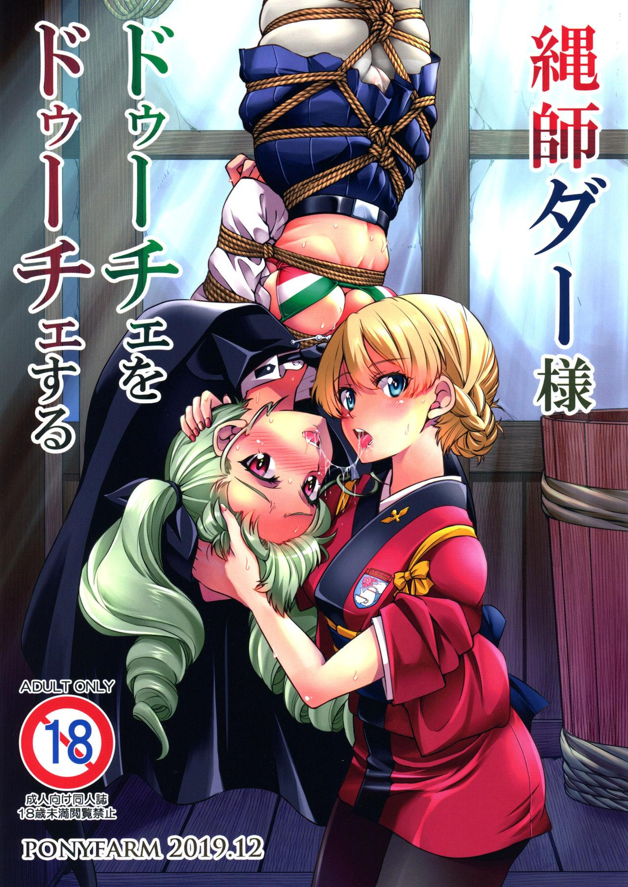 Nawashi Dar-sama Duce o Duce suru 0