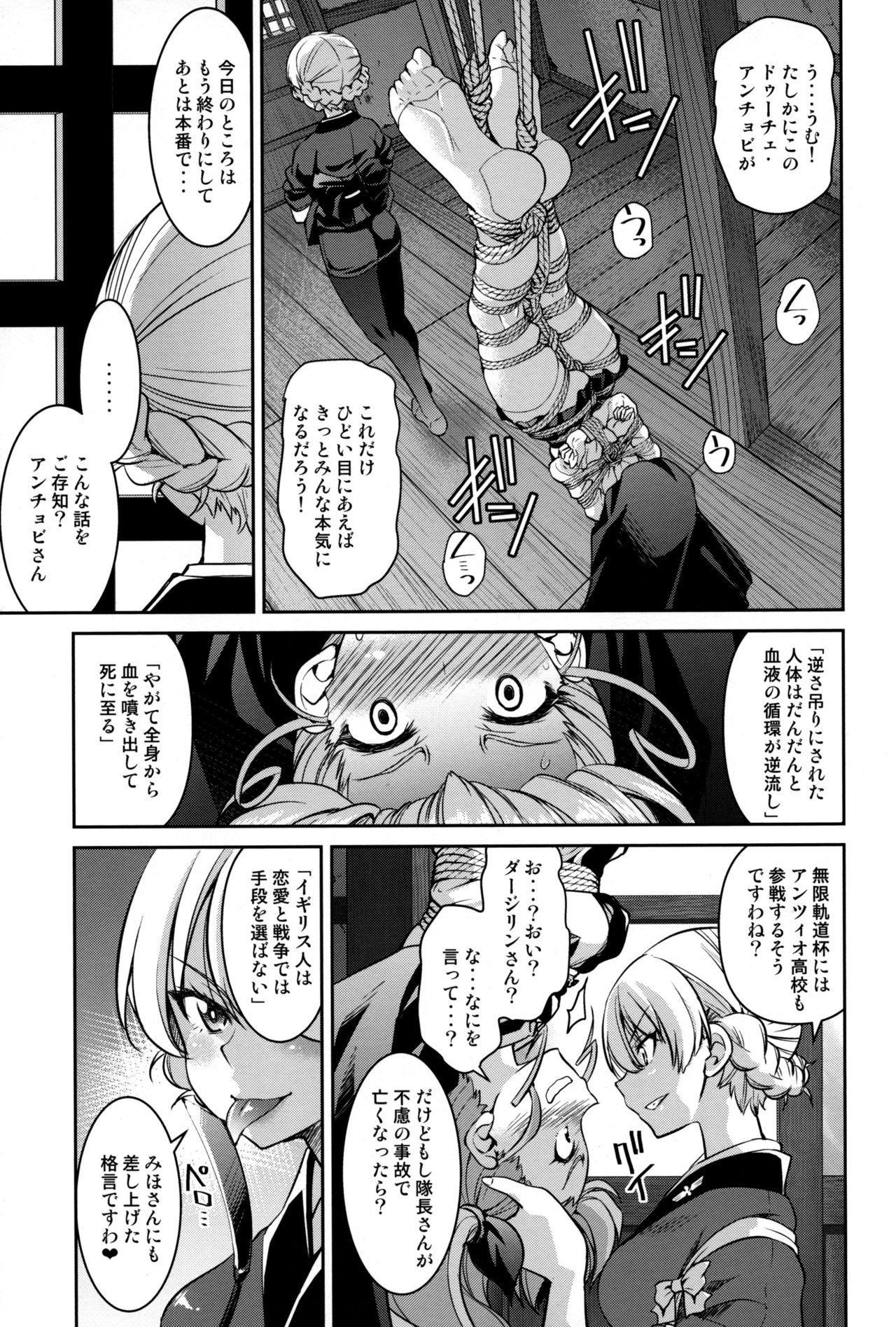 Nawashi Dar-sama Duce o Duce suru 9