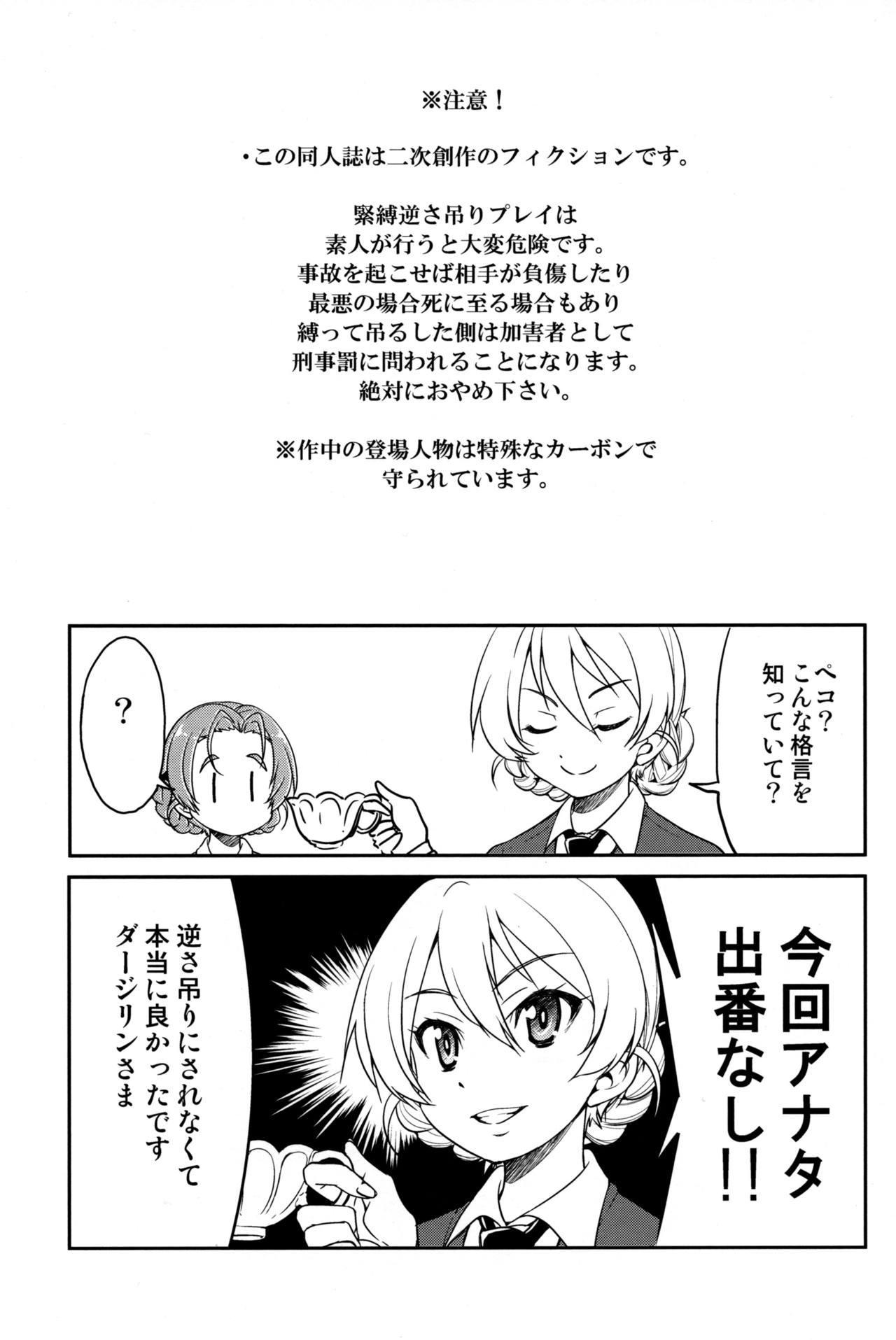 Nawashi Dar-sama Duce o Duce suru 1