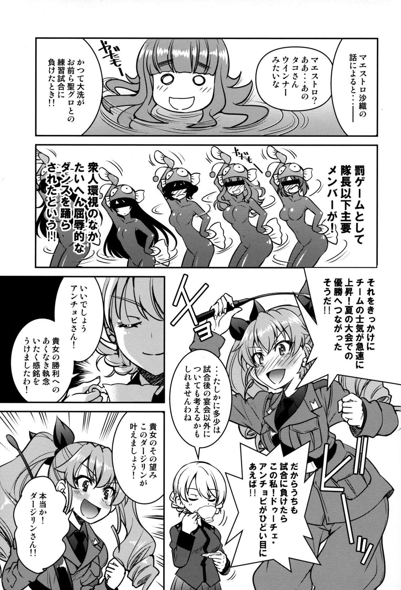 Nawashi Dar-sama Duce o Duce suru 3