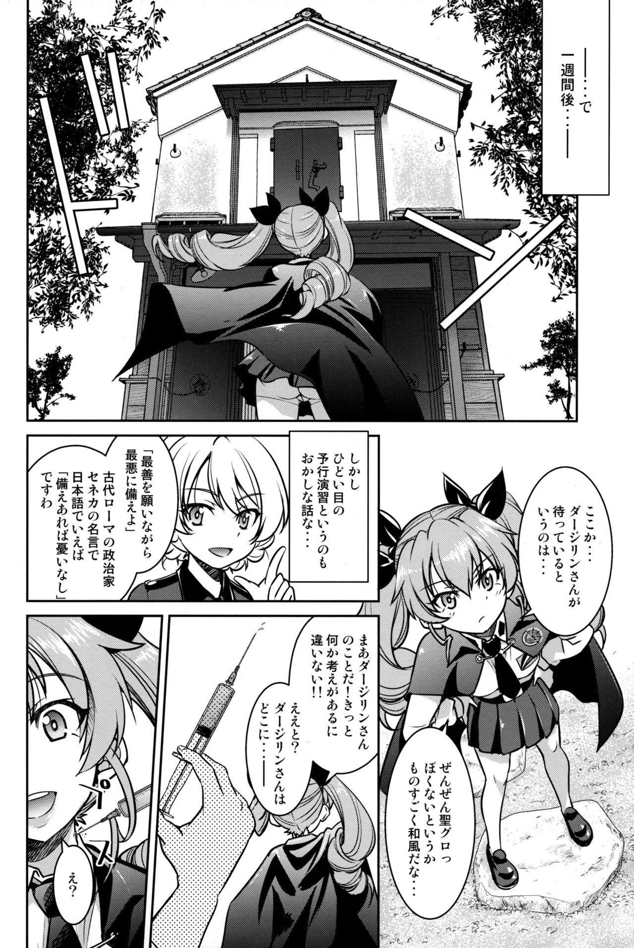 Nawashi Dar-sama Duce o Duce suru 4