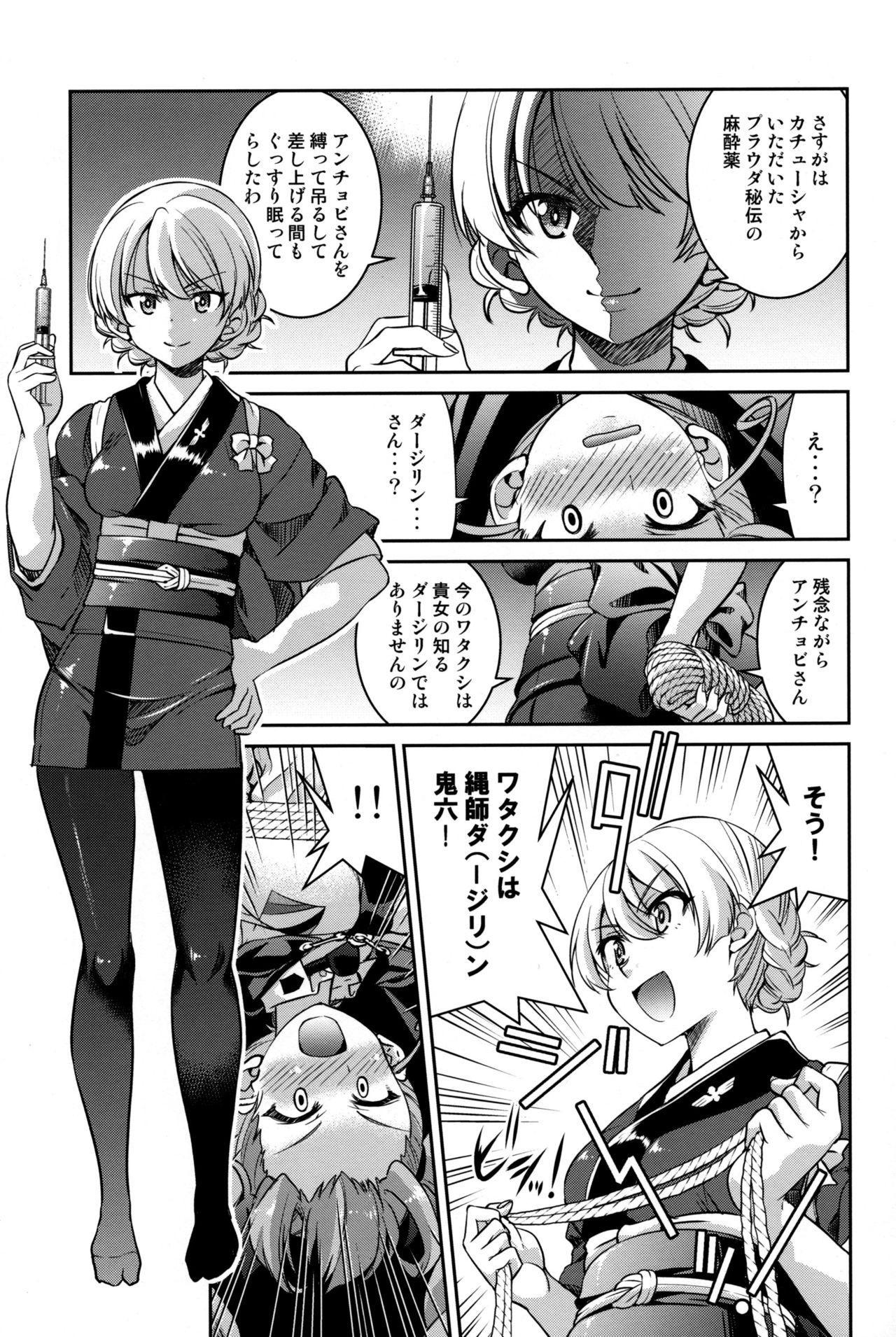 Nawashi Dar-sama Duce o Duce suru 7
